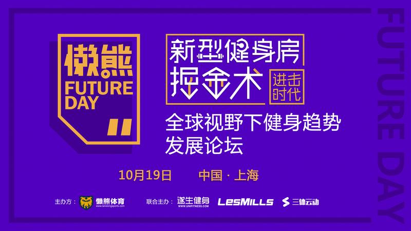 如何把握健身的时代机遇,10月19日上海活动报名了   懒熊FutureDay