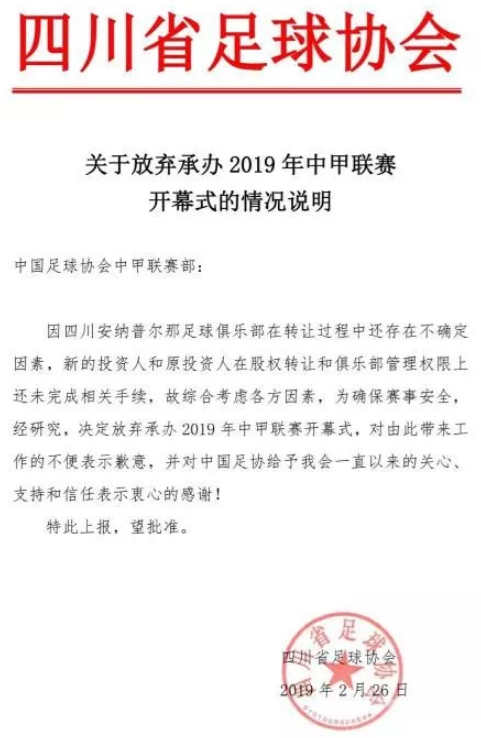 因俱乐部遭遇不稳定因素,四川安纳普尔那放弃承办新赛季中甲开幕式