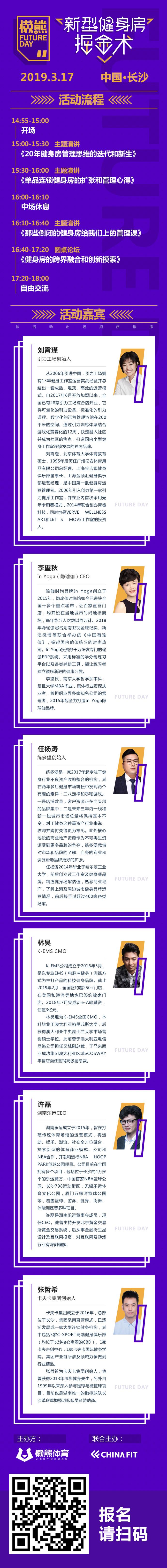 FutureDay「新型健身房掘金术」长沙站