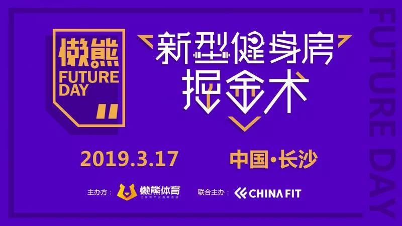 """懒熊首次到长沙,3月17日""""新型健身房掘金术""""报名了   FutureDay"""