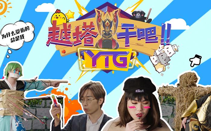 YTG电竞俱乐部完成千万级融资,投资方为盈动资本