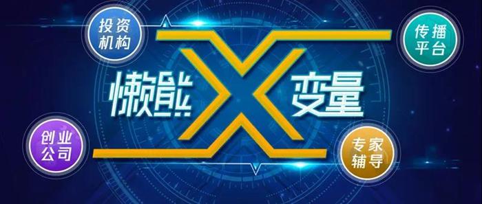「懒熊X变量」升级重启,4月首场创投闭门路演开始报名