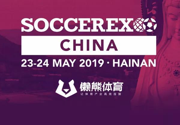 Soccerex 2019中国峰会议程出炉,我们这有专属的特价门票