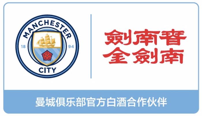 曼城与剑南春达成合作伙伴协议,俱乐部将在新赛季前造访上海和南京