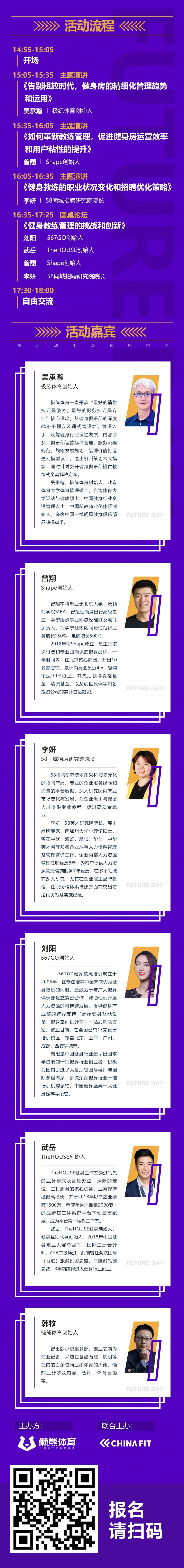 6月18日「健身创新管理趋势论坛」北京举办,报名从速 | 懒熊FutureDay