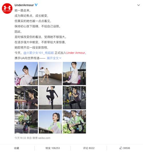 签下人气话题女星杨超越,强调功能的安德玛也要走娱乐化?