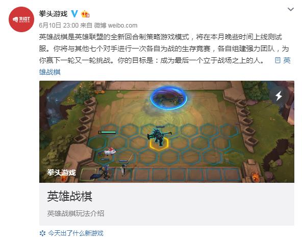 """腾讯也入局""""自走棋"""",《英雄联盟》将推出""""英雄战旗""""玩法"""