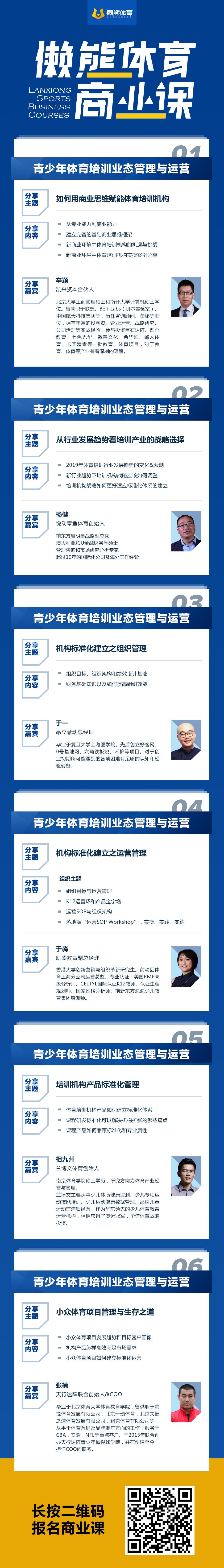 青少年体育培训业态管理与运营——北京站