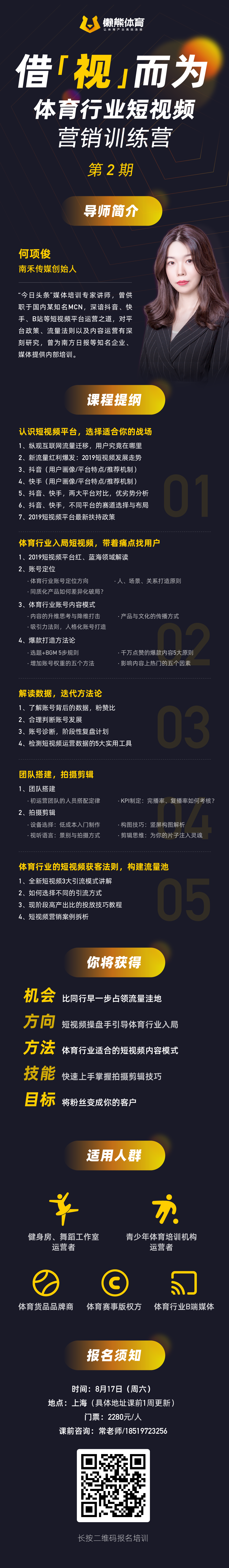 """借""""视""""而为,体育行业短视频营销训练营—上海站"""