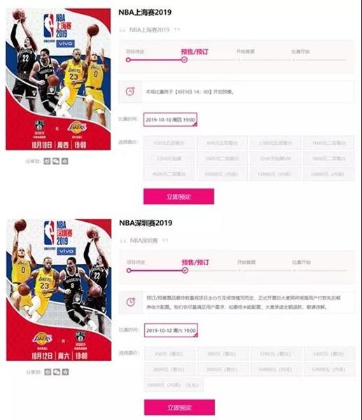 NBA中国赛门票一分钟售罄,你抢赢黄牛了么?