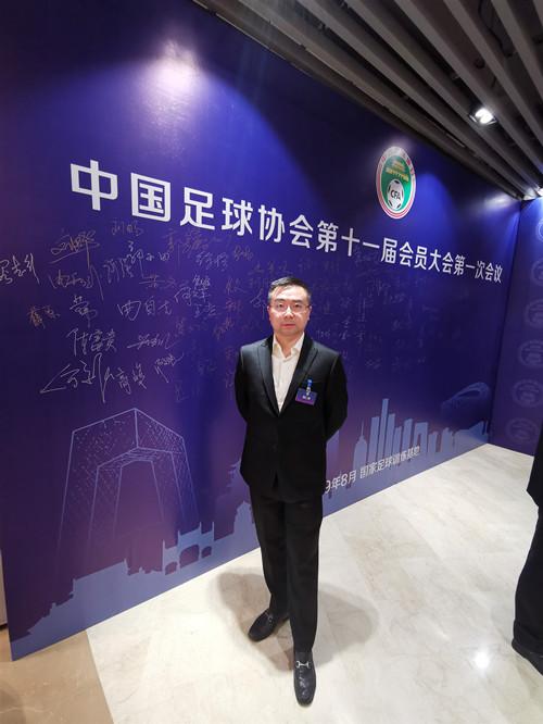 当代明诚董事长当选新一届中国足协执委,将着力提升中国企业在亚洲足坛的影响力