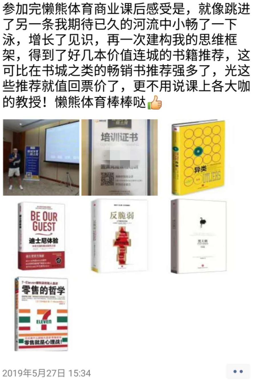 体育教育公司管理与运营——上海站