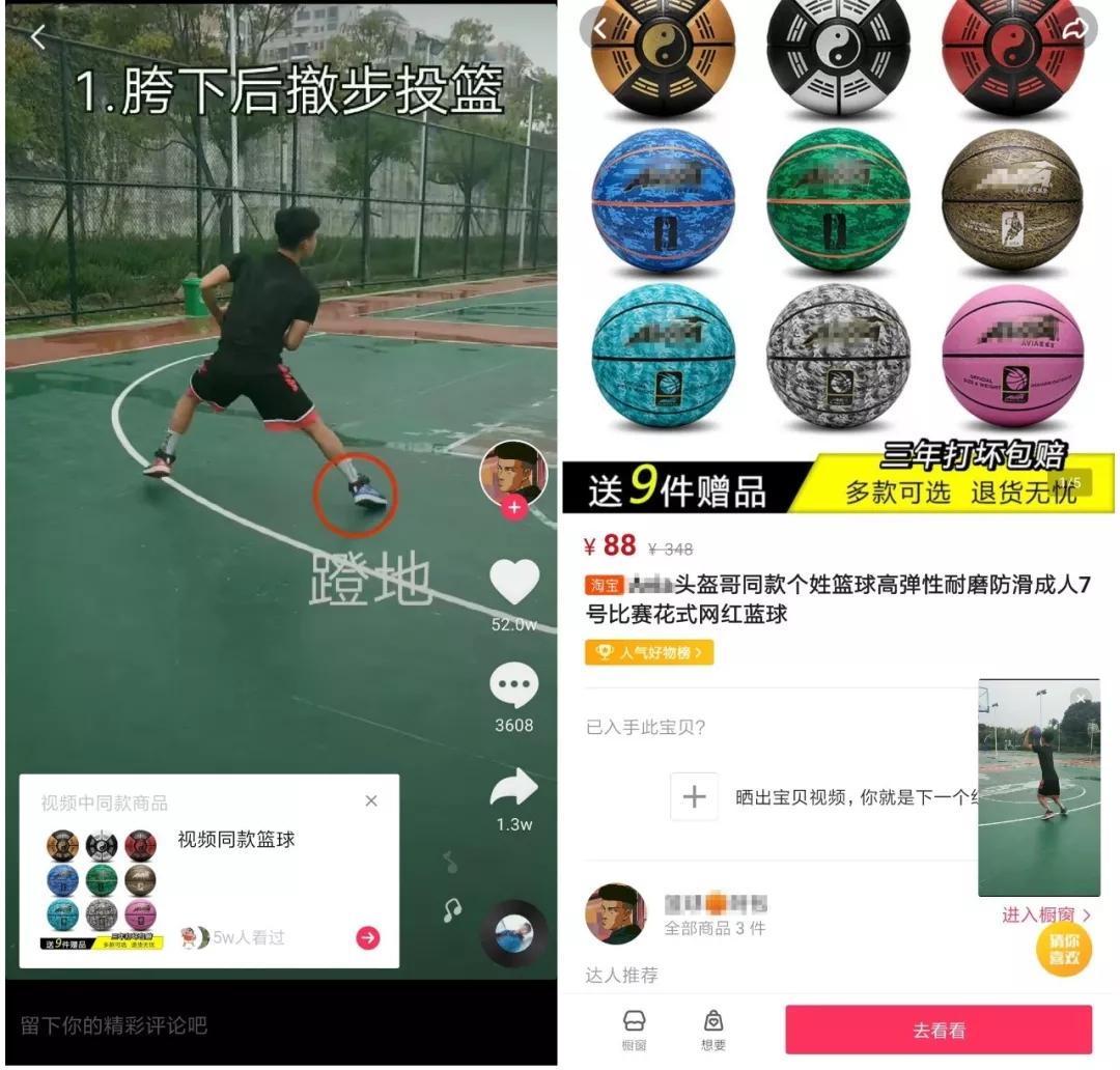 体育行业短视频营销——深圳站