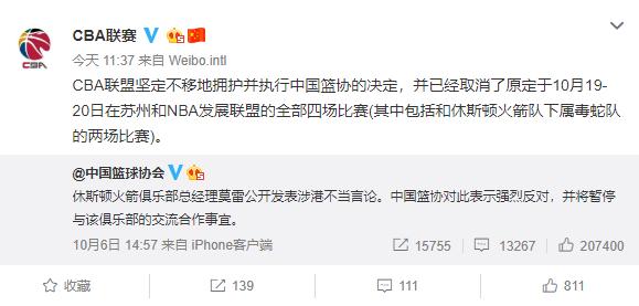 CBA官方微博发表声明称维护中国篮协决定,取消与NBA发展联盟比赛