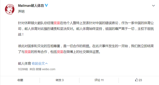 莫雷支持香港示威言论的事件持续发酵,完整时间线梳理