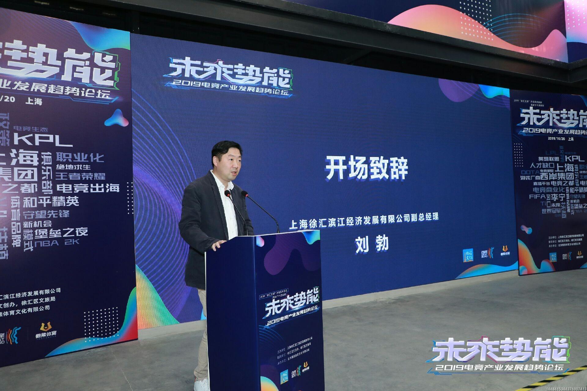 """上海西岸2019电竞产业论坛成功举办,共同推进""""电竞之都""""建设步伐"""