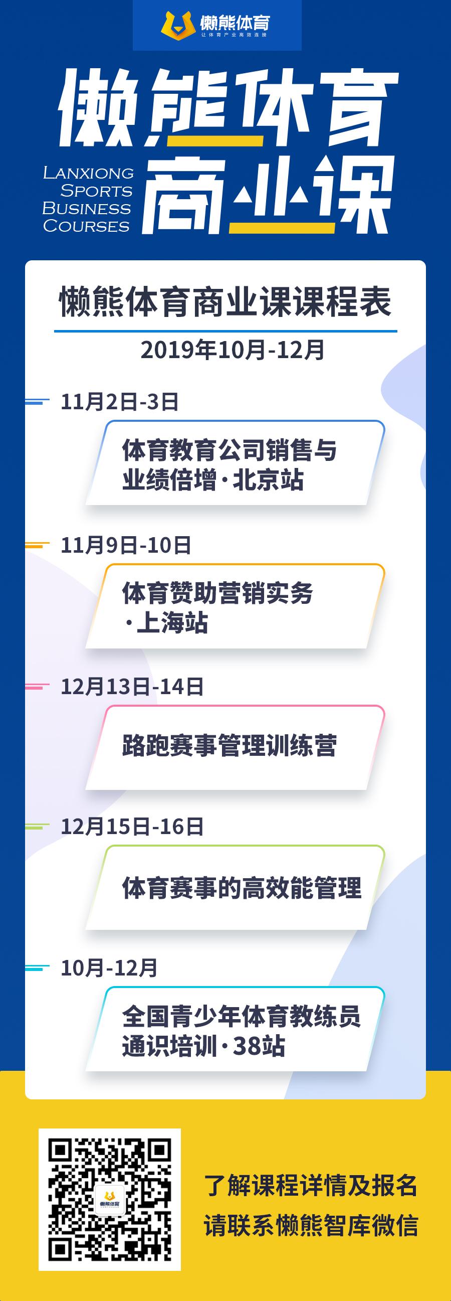新生代篮球经纪人刘家成加入CAA中国,出任篮球经纪总经理