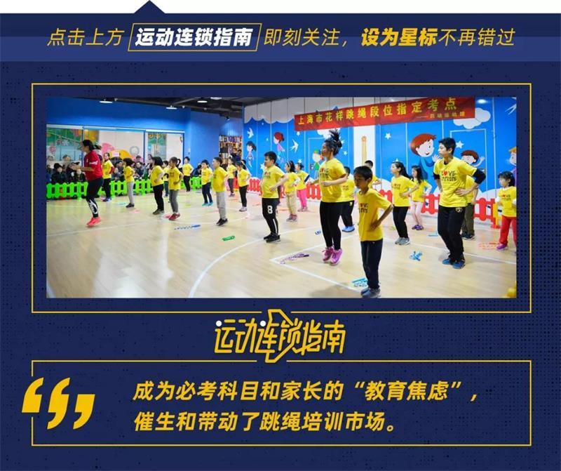跳绳也能做培训,这家机构靠它全国开出21家运动馆