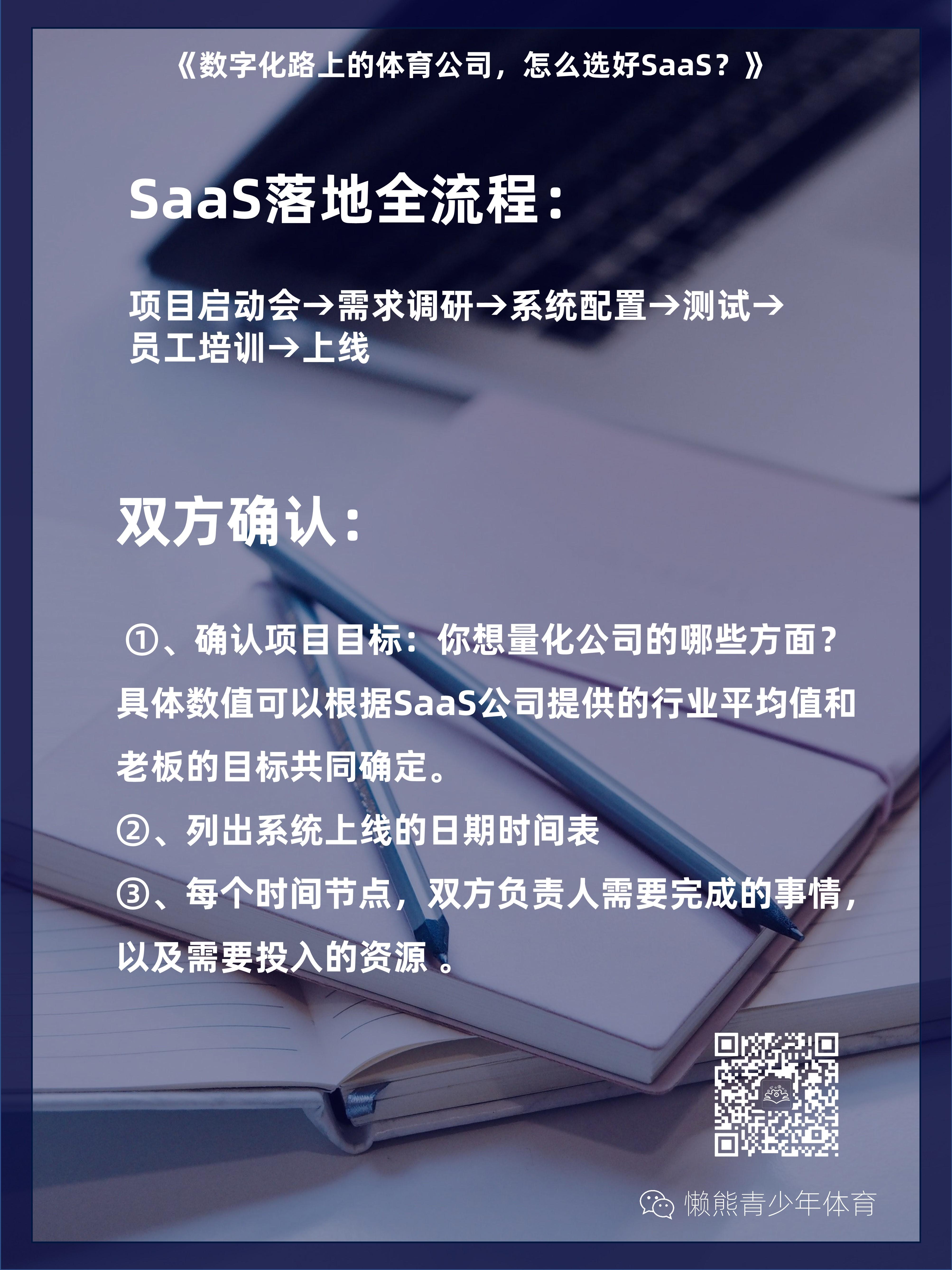 数字化路上的体育公司,怎么选好SaaS?