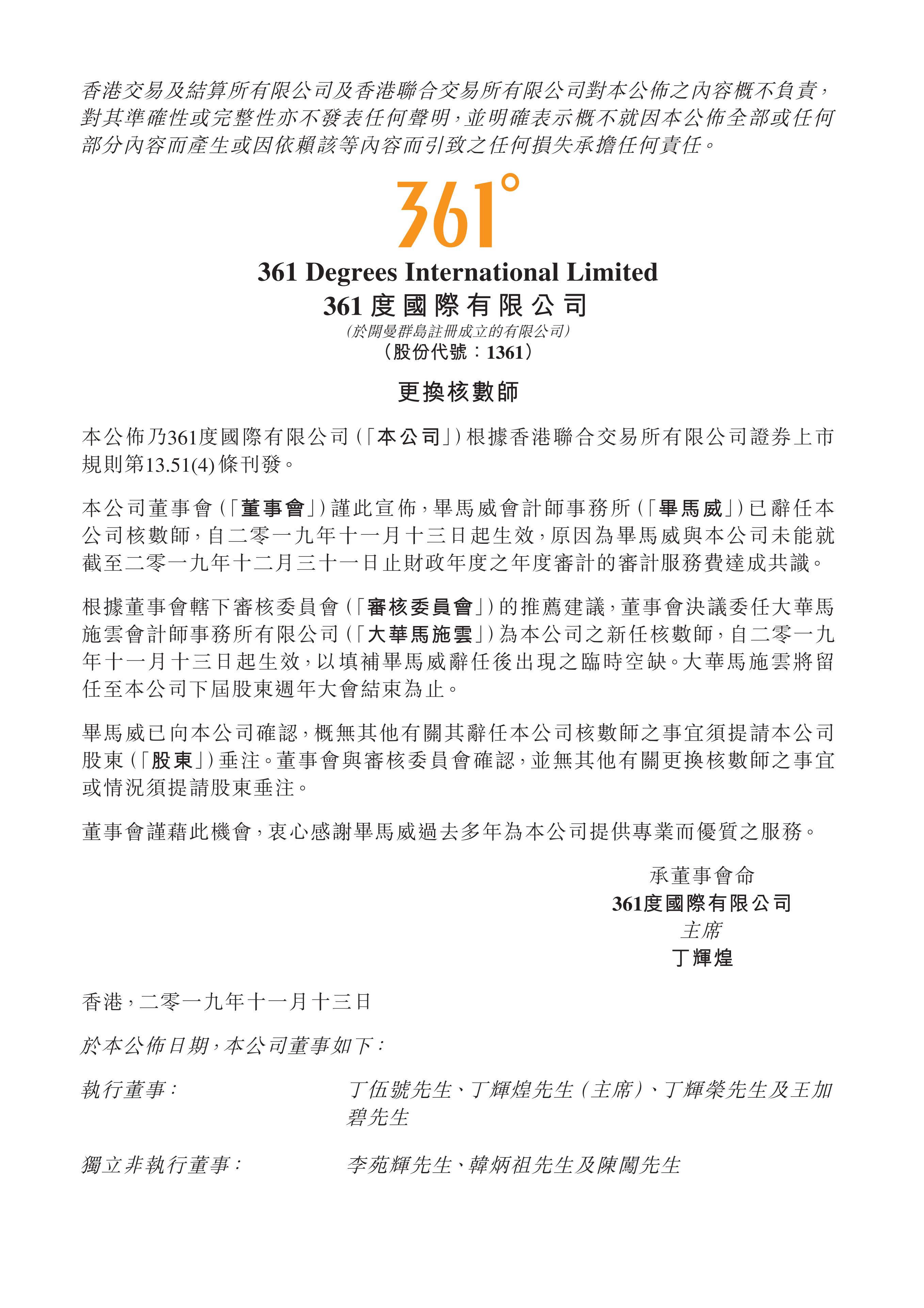 毕马威会计师事务所辞任核数师,361度股价暴跌