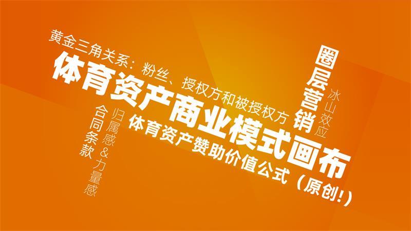 体育赞助营销实务(广州站)