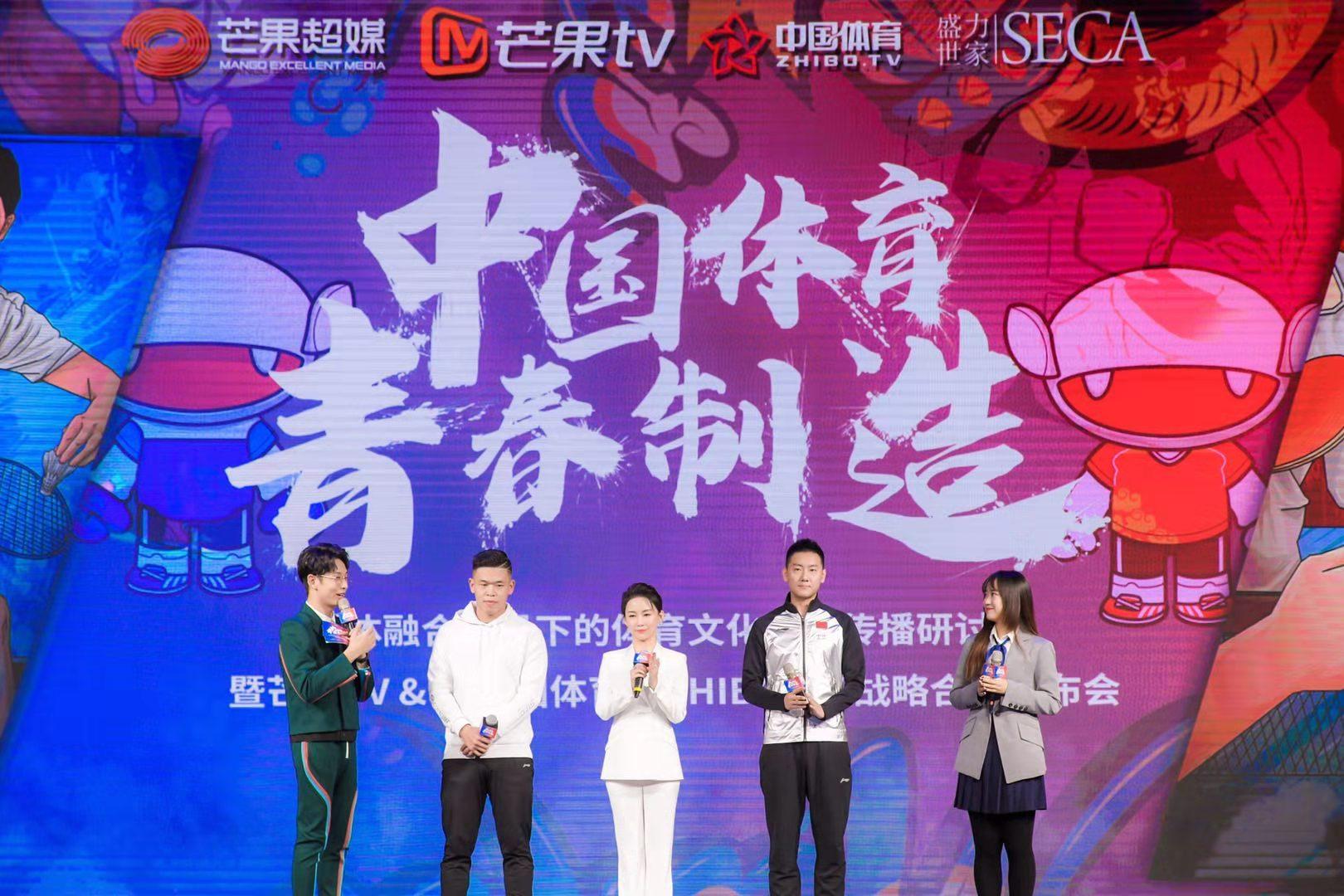 芒果TV联手《中国体育》ZHIBO.TV,开启大屏产品与内容生态全面战略合作