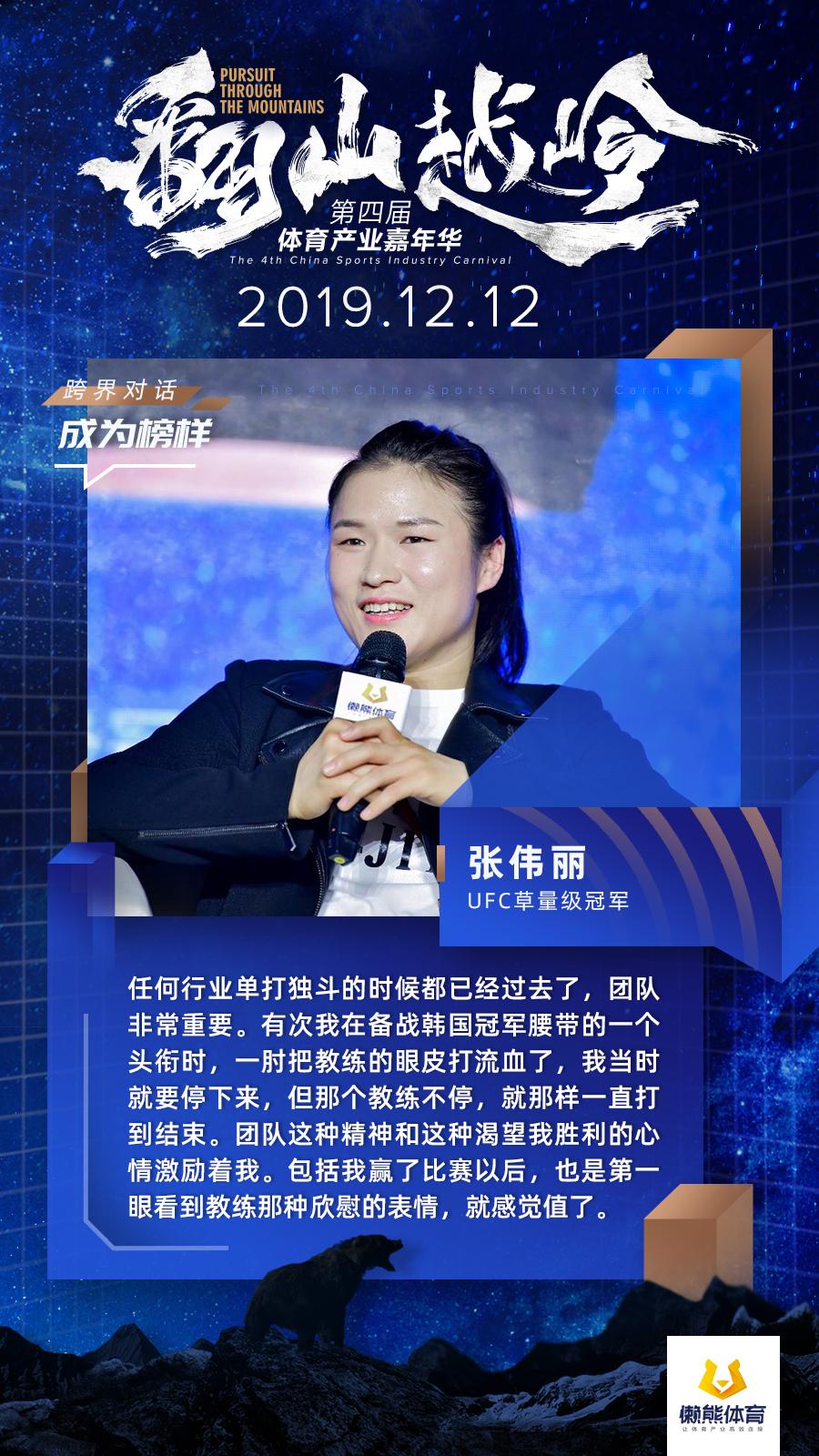 第四届体育产业嘉年华 | 嘉宾金句合集