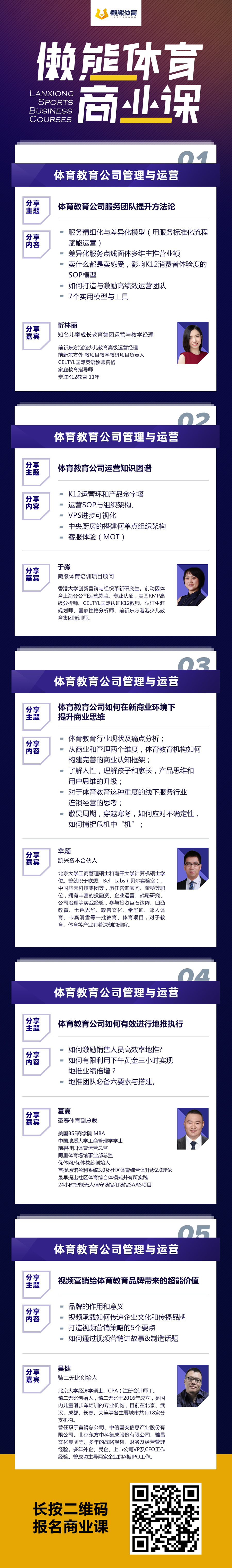 体育教育公司管理与运营(武汉站)