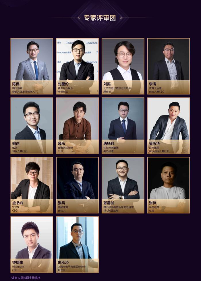 2019 I-ESPORTS颁奖盛典上线,年度电竞品牌展开激烈角逐