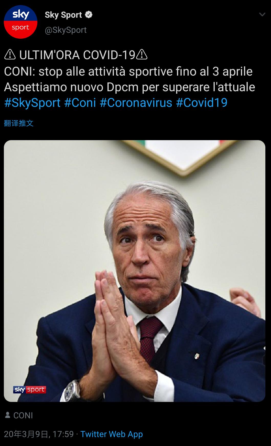 突发!意大利奥委会宣布暂停国内所有体育赛事,意甲确定停摆至少到4月3日