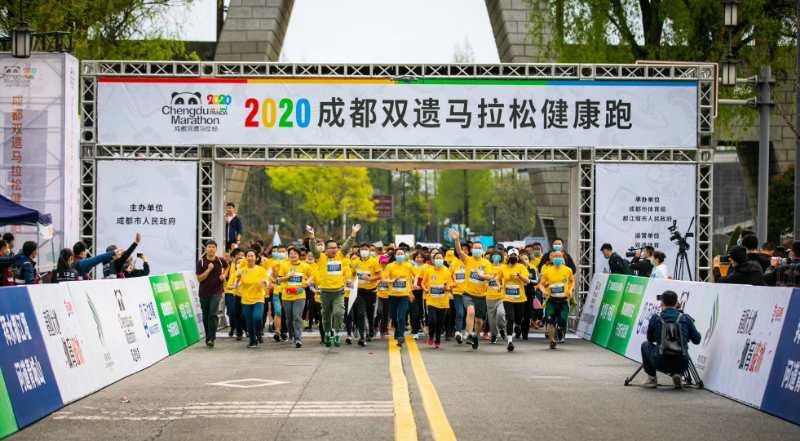 成都双遗马拉松健康跑顺利落幕,系疫情以来全国首个开跑赛事