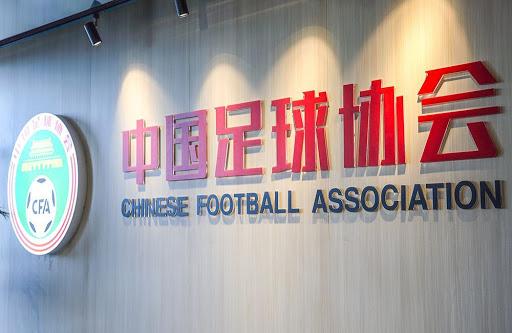 足协发布职业联赛降薪倡议书,降薪比例为30%-50%