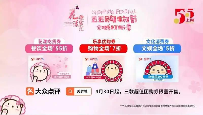 """上海""""五五购物节""""首周,我们看到了消费复苏的5个趋势和2个问题"""