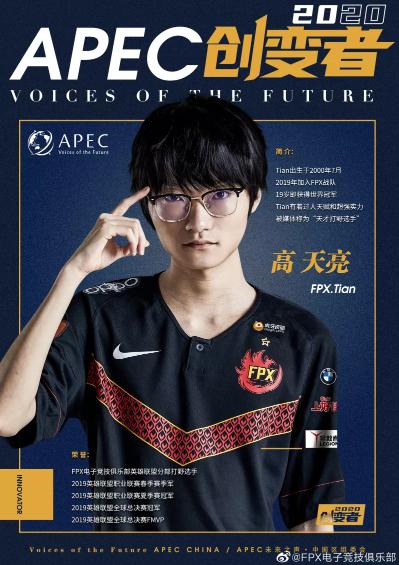 FPX战队选手高天亮当选APEC创变者,是首位入围的电竞选手
