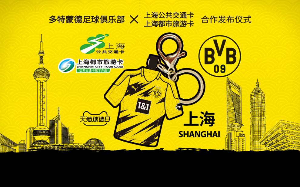 多特蒙德将开启线上亚洲行活动,7月24日天猫官方旗舰店上线
