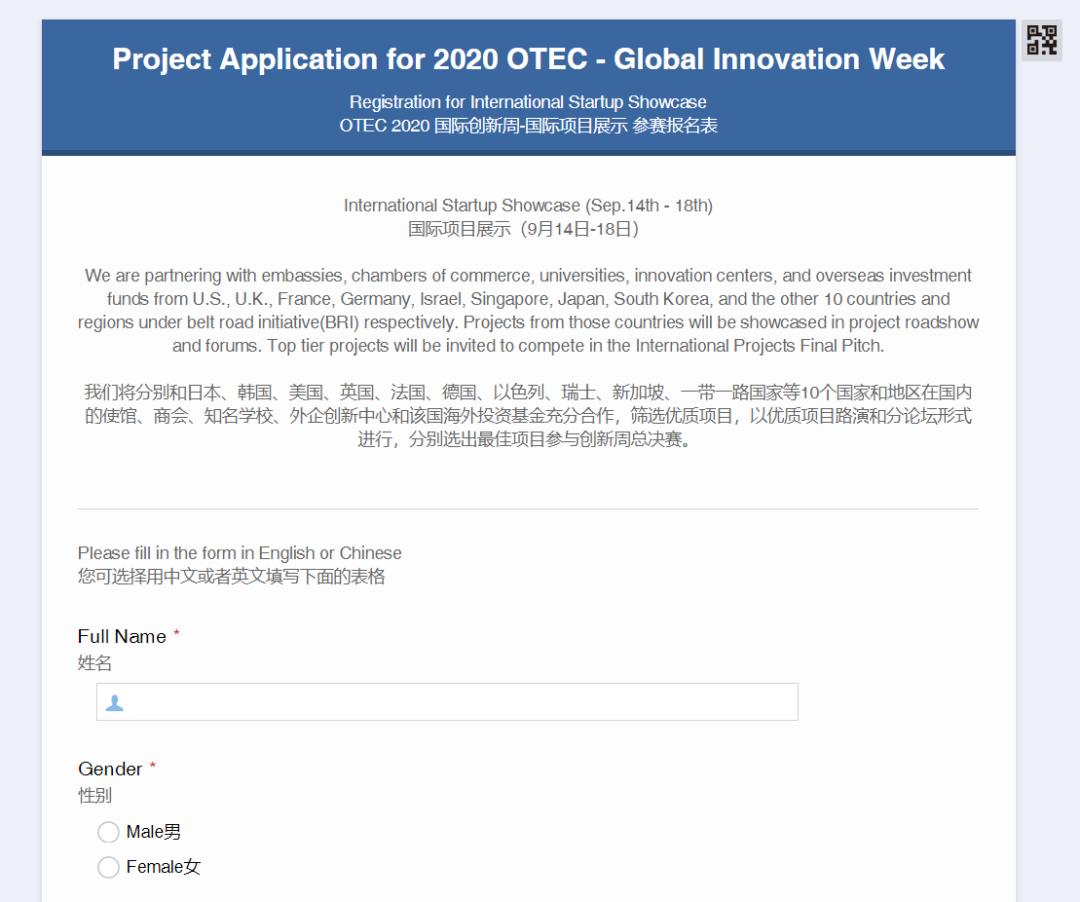 2020OTEC全球创业赛报名通道开通   你关心的流程tips都在这里