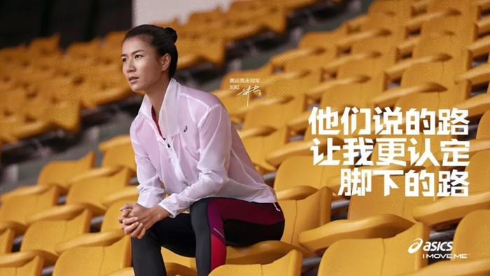 体育大年突然消失,亚瑟士在中国的变革之道