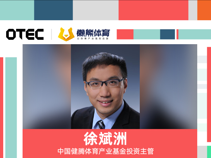 寻找投资人眼中的未来之星 | OTEC文娱体育创业大赛评委名单公布