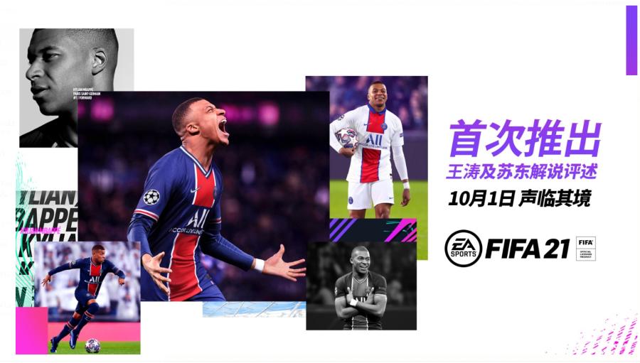 FIFA21将首次推出中文解说,王涛、苏东受邀参与解说配音工作
