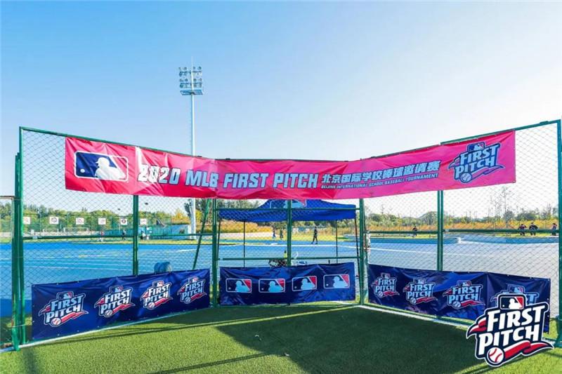 疫情后首场青少年棒球赛事,2020 MLB First Pitch北京开战