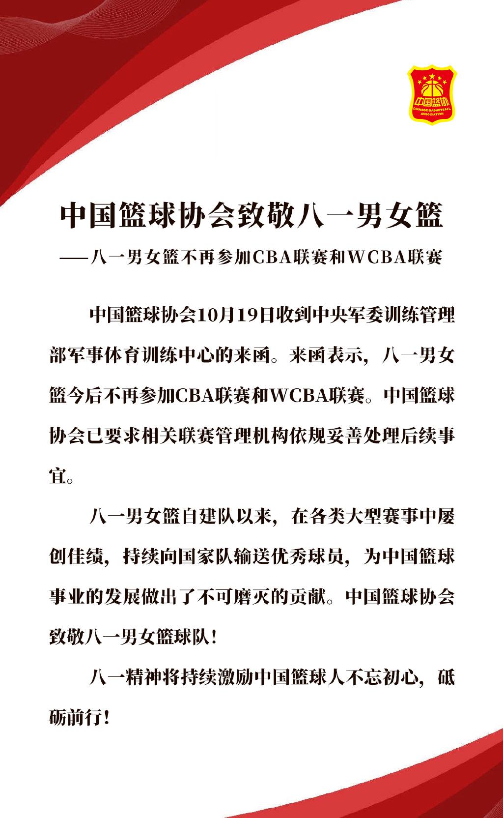 中国篮协官宣:八一男女篮不再参加CBA和WCBA联赛