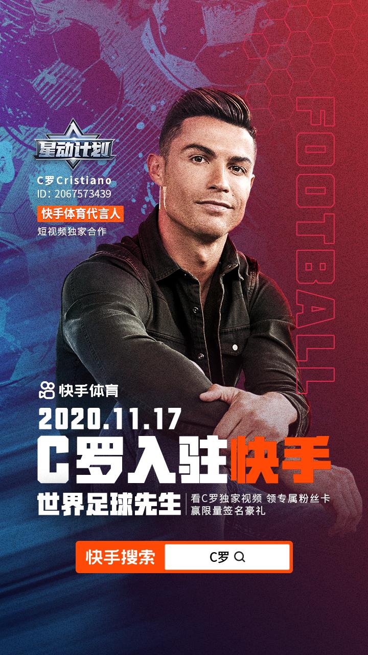 世界足球先生C罗入驻,快手体育打造国际化内容生态