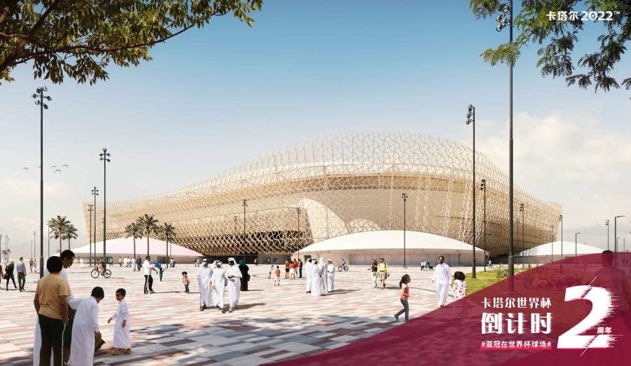 卡塔尔世界杯倒计时两周年,基础设施建设已完成九成