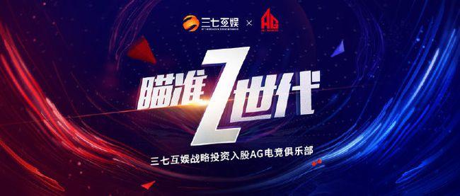 AG电竞俱乐部获三七互娱千万级投资,是三七互娱首次投资电竞