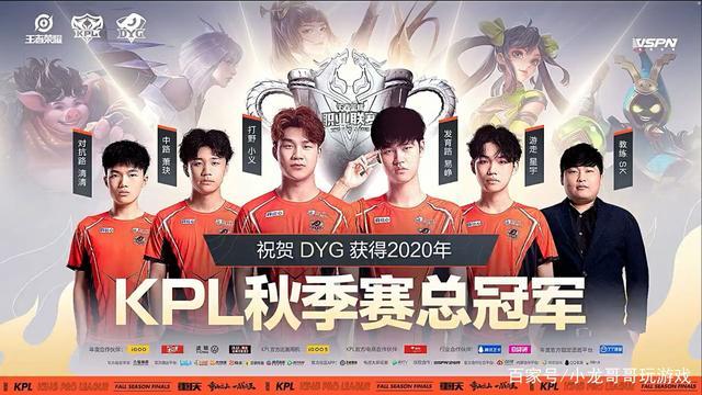 2020KPL秋季赛总决赛重庆落幕,DYG横扫AG夺冠