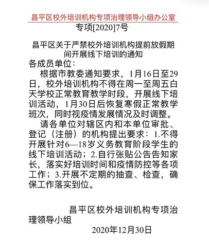 警惕!北京昌平、大连、沈阳暂停校外机构线下教学