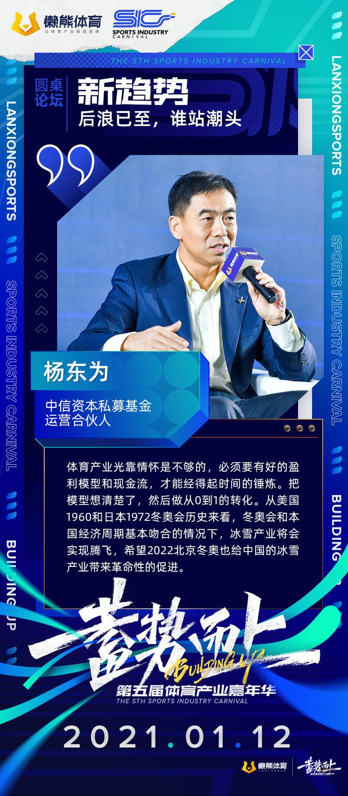 第五届体育产业嘉年华 | 嘉宾金句合集