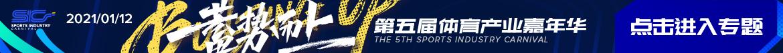 吴克群、鲍春来、MLB中国在一起聊了聊体育+娱乐   嘉年华