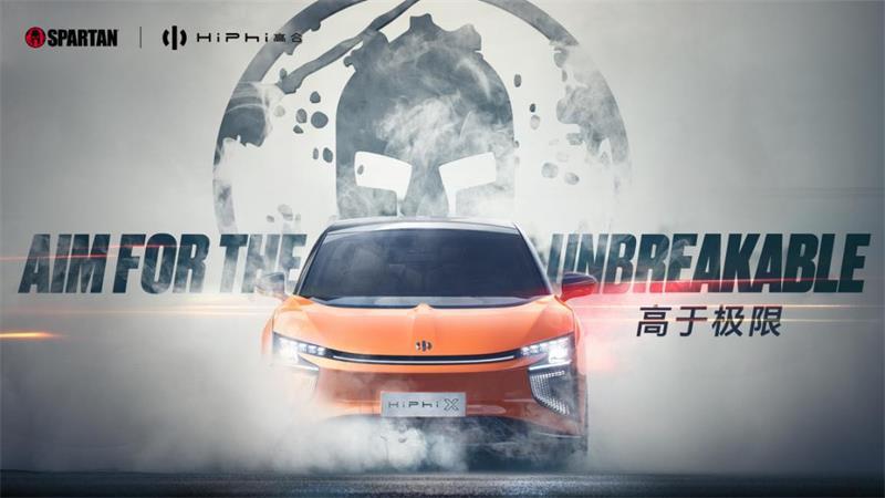 华人运通高合汽车赞助2021斯巴达勇士赛,全年将举办超40场赛事