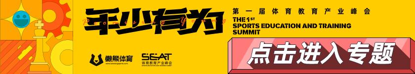 中国体育教育产业的4个年少和3个有为 | SEAT·韩牧演讲